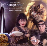 Ayarkhaan - Ethnic band of mouth harp players from Yakutia