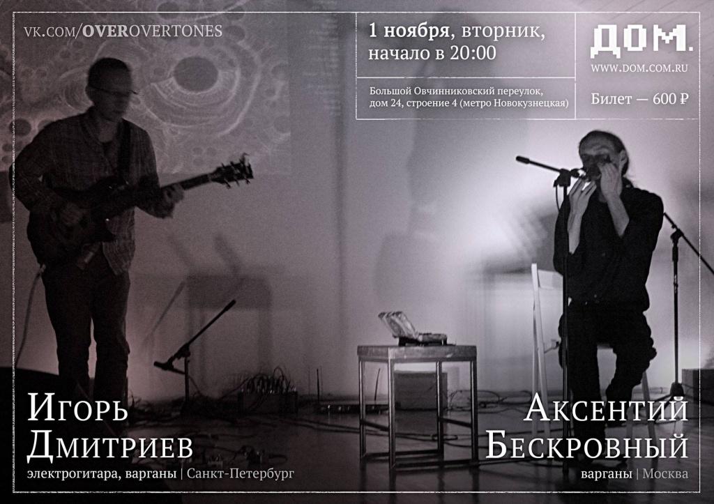 Варган и электрогитара, Аксентий Бескровный, Игорь Дмитриев